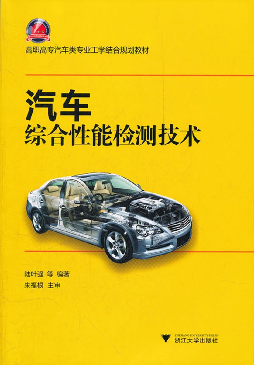 汽车综合性能检测技术(仅适用PC阅读)