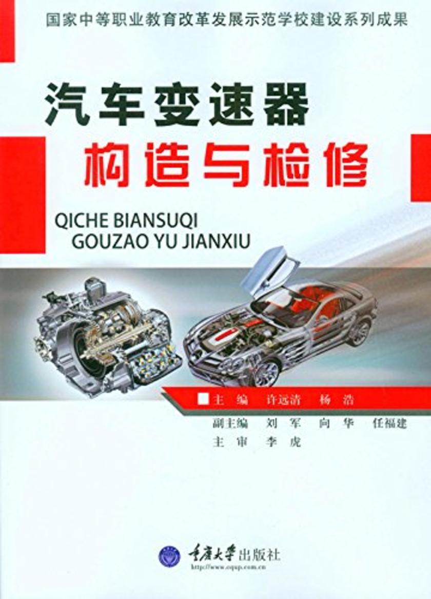 汽车变速器构造与检修