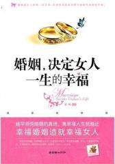 婚姻,决定女人一生的幸福(试读本)
