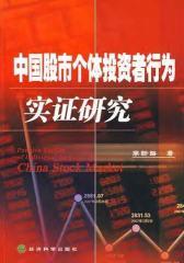 中国股市个体投资者行为实证研究(仅适用PC阅读)