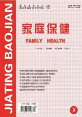 家庭保健 月刊 2011年06期(仅适用PC阅读)