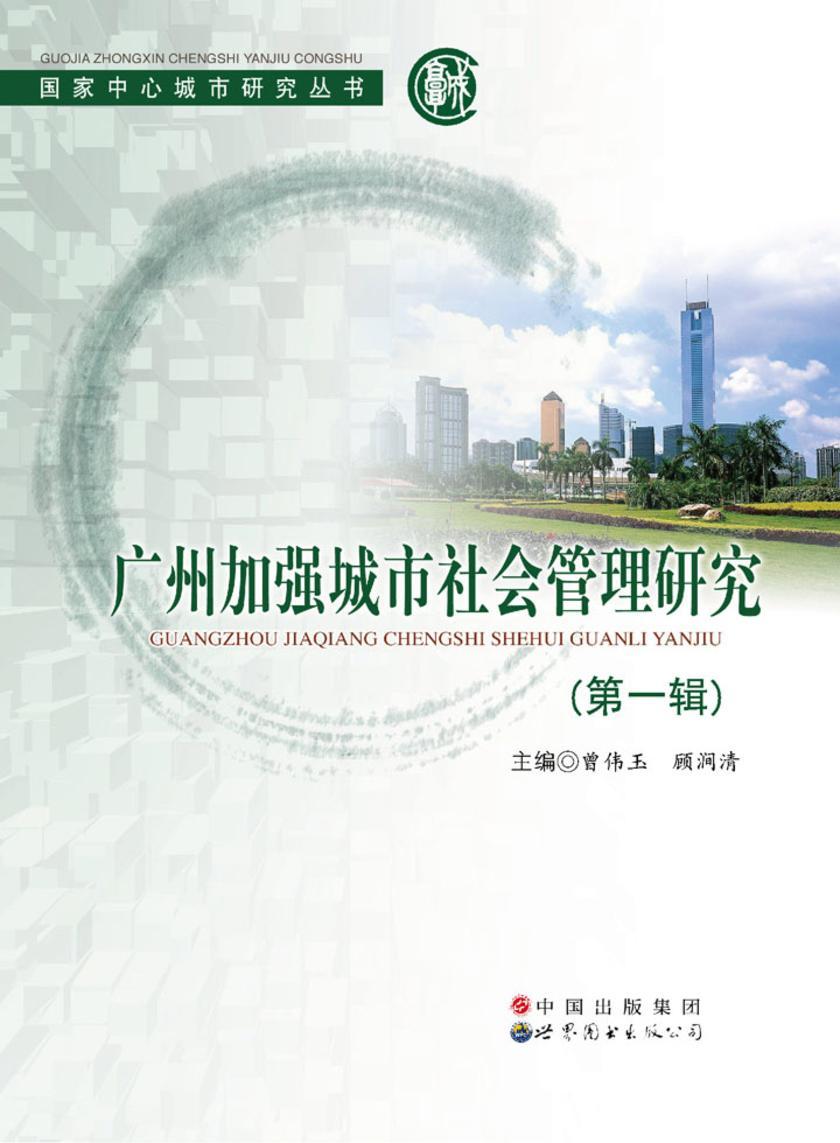 广州加强城市社会管理研究