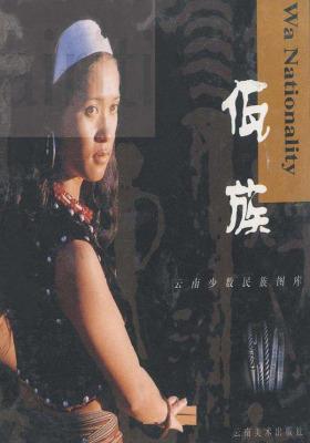 佤族(仅适用PC阅读)