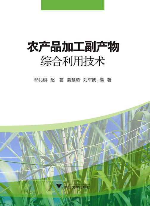 农产品加工副产物综合利用技术