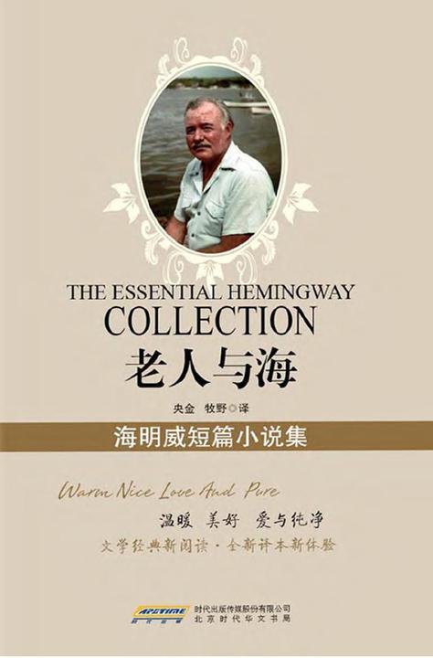 老人与海:海明威短篇小说集