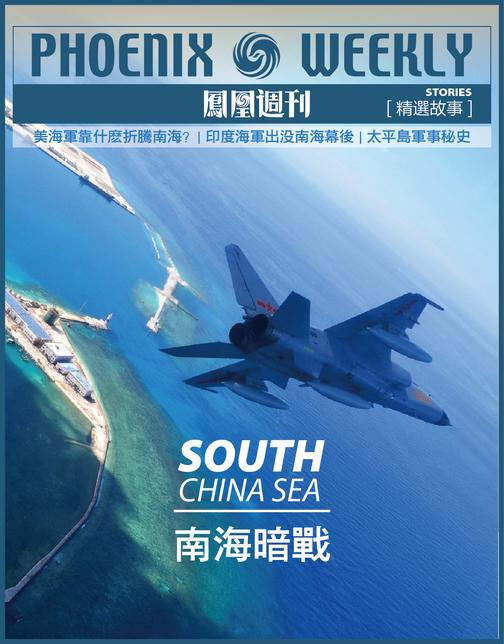 香港凤凰周刊精选故事:南海暗战(电子杂志)