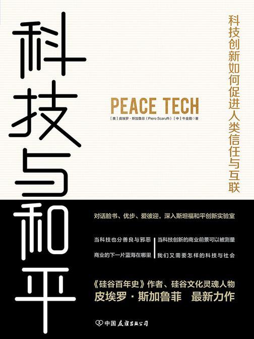 科技与和平:科技创新如何促进人类信任与互联