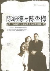 陈纳德与陈香梅:飞虎将军与中国少女的忘年情缘(试读本)