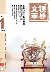 领导文萃 半月刊 2012年01期(仅适用PC阅读)