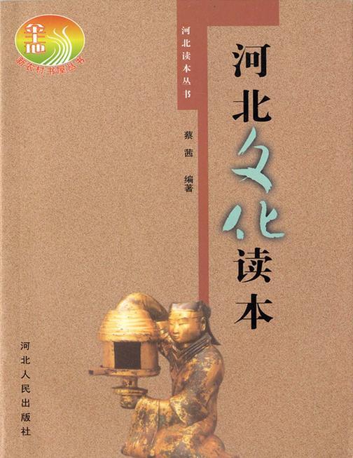 河北文化读本