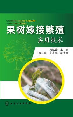 果树嫁接繁殖实用技术