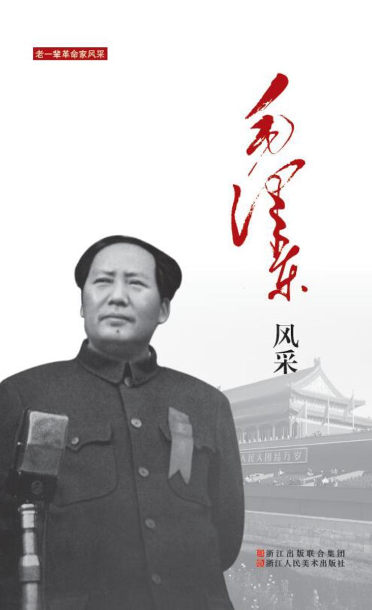毛泽东风采
