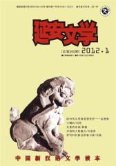 延安文学 双月刊 2012年01期(仅适用PC阅读)