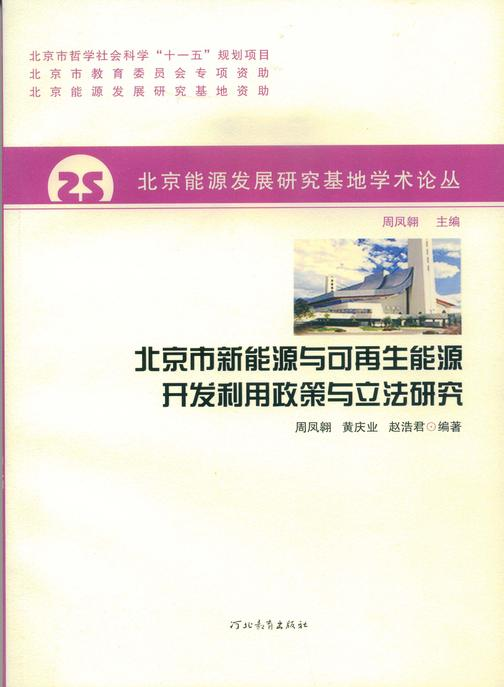 北京市新能源与可再生能源开发利用政策与立法研究
