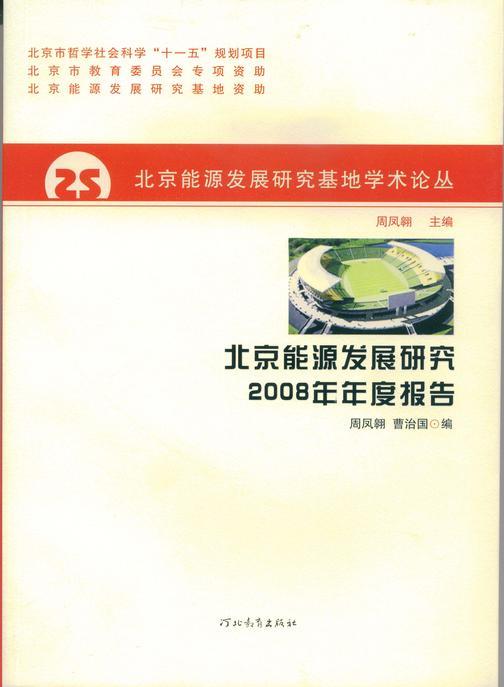 北京能源发展研究2008年年度报告