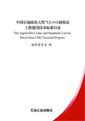 中国石油液化天然气(LNG)接收站工程建设技术标准目录