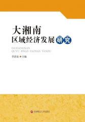 大湘南区域经济发展研究