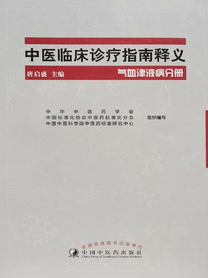 中医临床诊疗指南释义.气血津液病分册