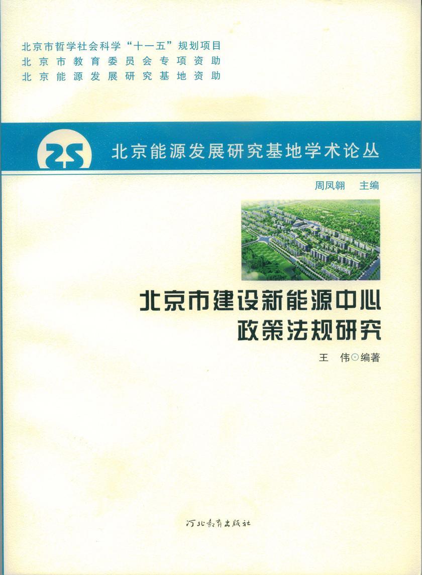 北京市建设新能源中心政策法规研究