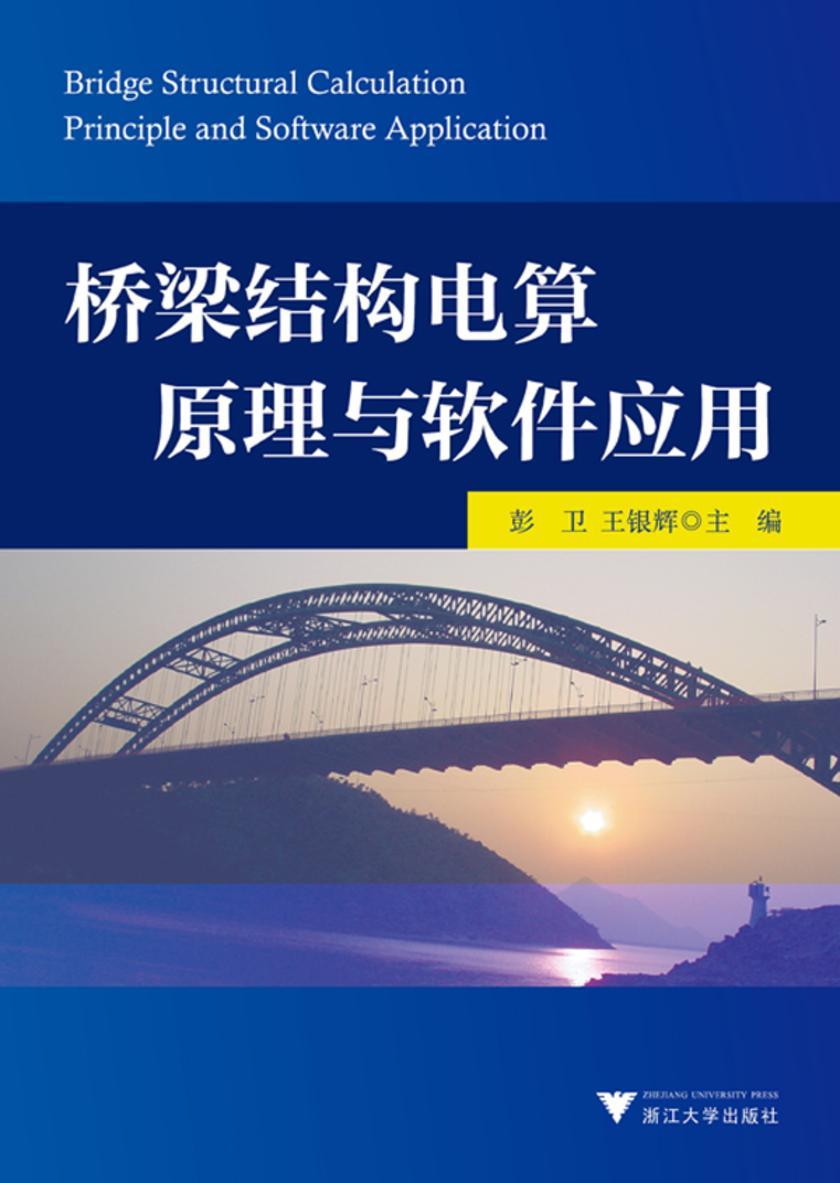 桥梁结构电算原理与软件应用(仅适用PC阅读)