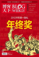 博客天下 半月刊 2012年02期(仅适用PC阅读)