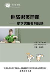 [3D电子书]圣才学习网·挑战男孩危机——小学男生教育实践(仅适用PC阅读)