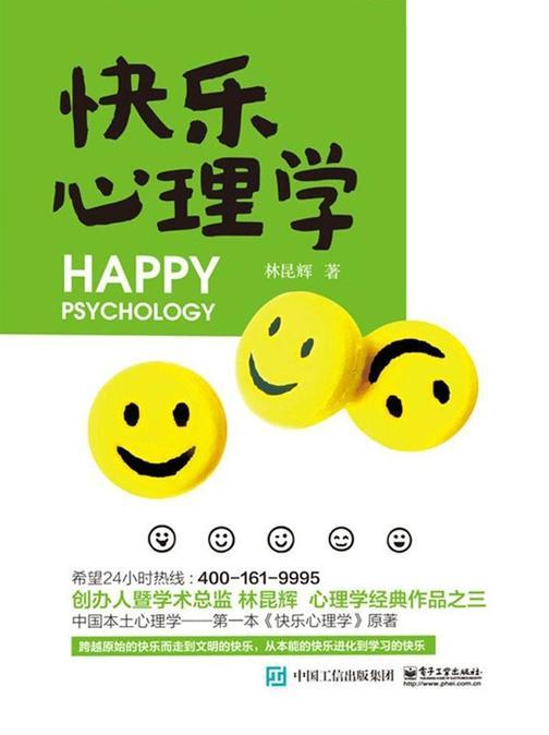 快乐心理学
