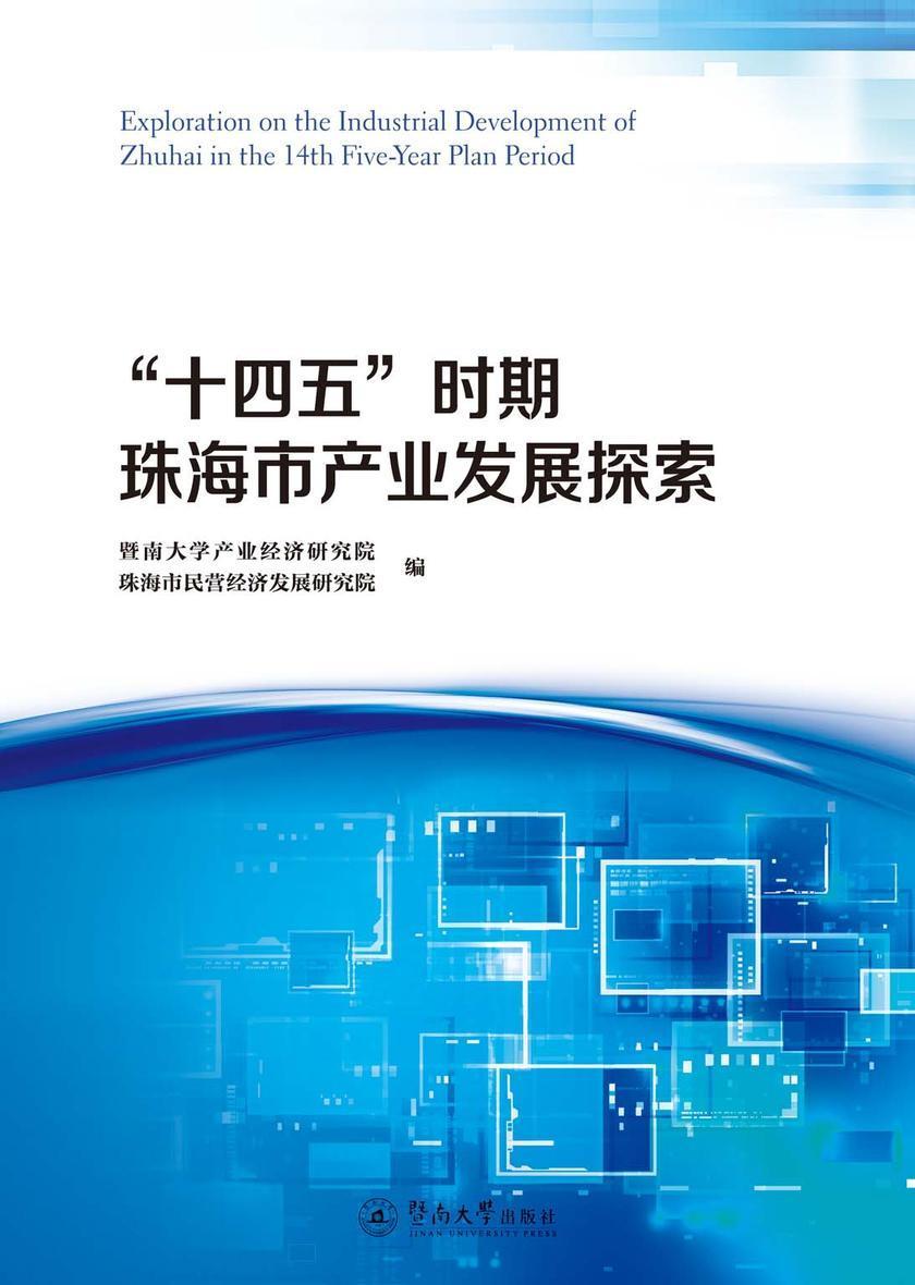 """""""十四五""""时期珠海市产业发展探索"""