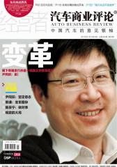 经营者·汽车商业评论 月刊 2012年01期(仅适用PC阅读)