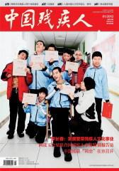 中国残疾人 月刊 2012年01期(仅适用PC阅读)