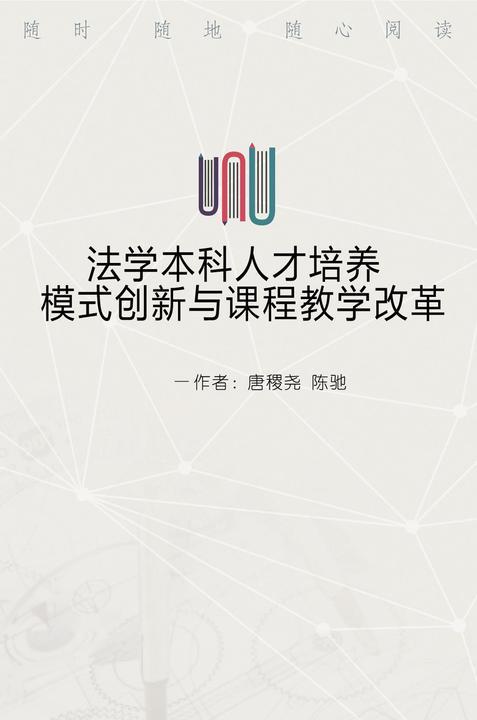 法学本科人才培养模式创新与课程教学改革