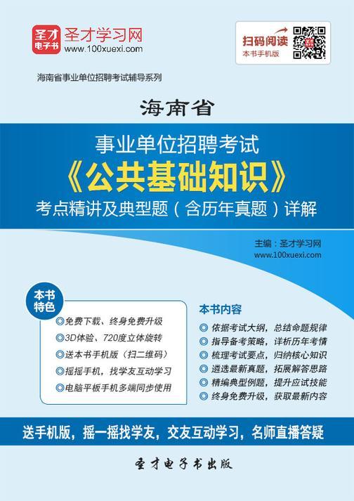2018年海南省事业单位招聘考试《公共基础知识》考点精讲及典型题(含历年真题)详解