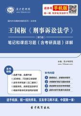 王国枢《刑事诉讼法学》(第5版)笔记和课后习题(含考研真题)详解(仅适用PC阅读)