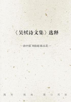 《吴栻诗文集》选释