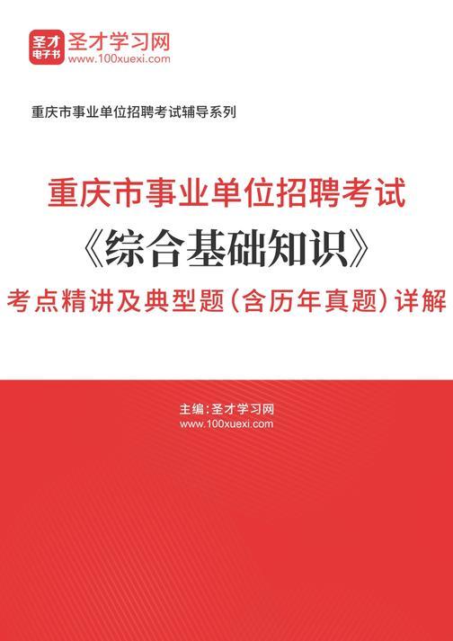 2018年重庆市事业单位招聘考试《综合基础知识》考点精讲及典型题(含历年真题)详解