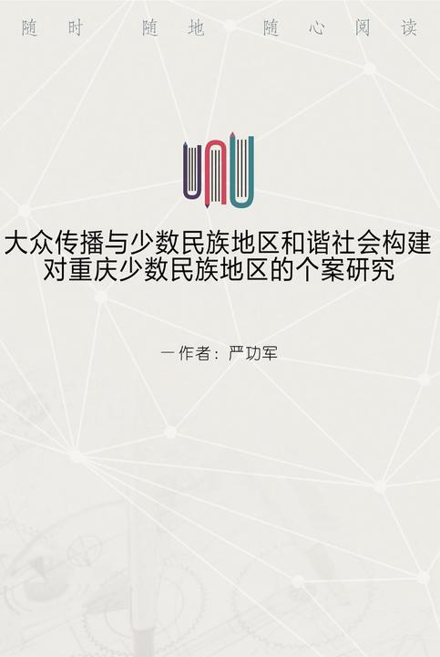 大众传播与少数民族地区和谐社会构建——对重庆少数民族地区的个案研究
