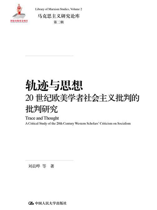 轨迹与思想:20世纪欧美学者社会主义批判的批判研究(马克思主义研究论库·第二辑)