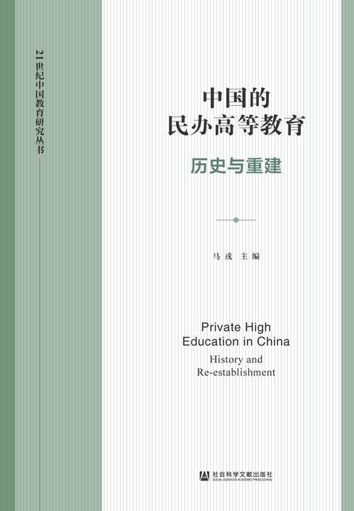 中国的民办高等教育:历史与重建(21世纪中国教育研究丛书)
