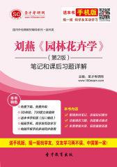 刘燕《园林花卉学》(第2版)笔记和课后习题详解(仅适用PC阅读)
