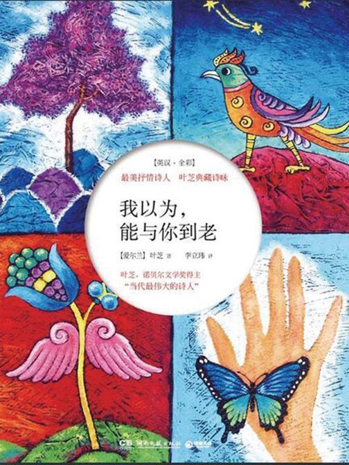 我以为·能与你到老:最美抒情诗人叶芝典藏诗咏