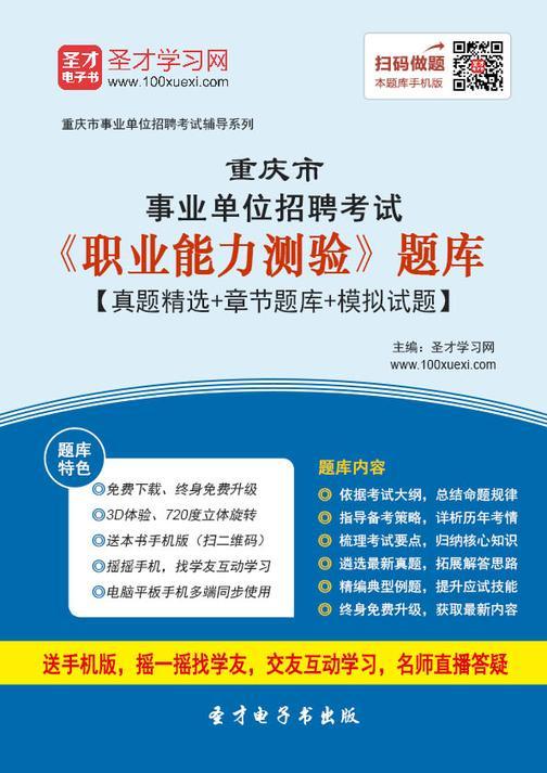 2018年重庆市事业单位招聘考试《职业能力测验》题库【真题精选+章节题库+模拟试题】