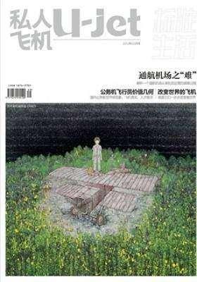 私人飞机 月刊 2013年5月(电子杂志)(仅适用PC阅读)