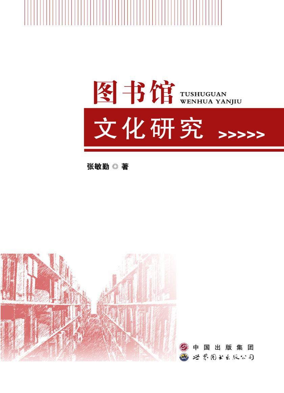 图书馆文化研究