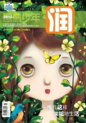 润·文摘 月刊 2012年01期(仅适用PC阅读)