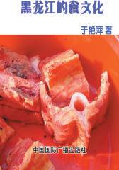 黑龙江的食文化