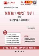 何修猛《现代广告学》(第7版)笔记和课后习题详解(仅适用PC阅读)