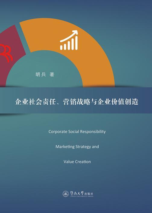 企业社会责任、营销战略与企业价值创造