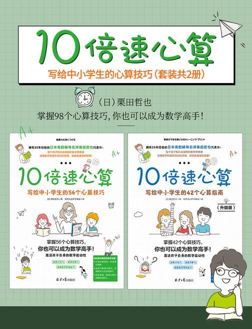 10倍速心算—写给中小学生的98个心算技巧 套装共2册