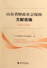 山东省财政社会保障文献选编(2005~2008)