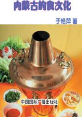 内蒙古的食文化